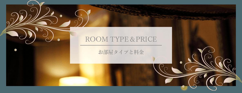 お部屋タイプと料金