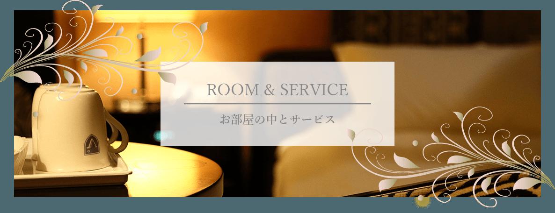 お部屋とサービス